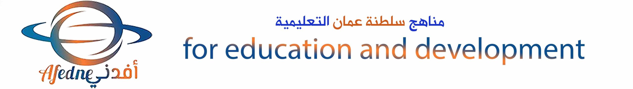 التعليم في سلطنة عمان